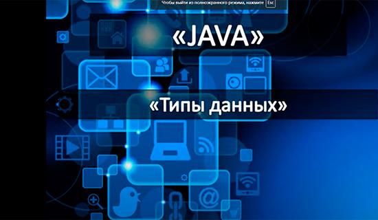 45обучающих видео поязыку программирования JAVA отВладлена Вожжаева, преподавателя центра «Профессионал»