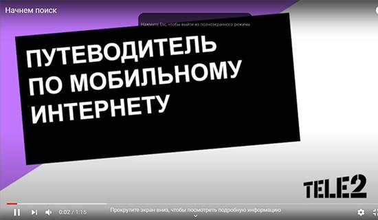 Путеводитель поинтернету отTele2: «Начнем поиск»