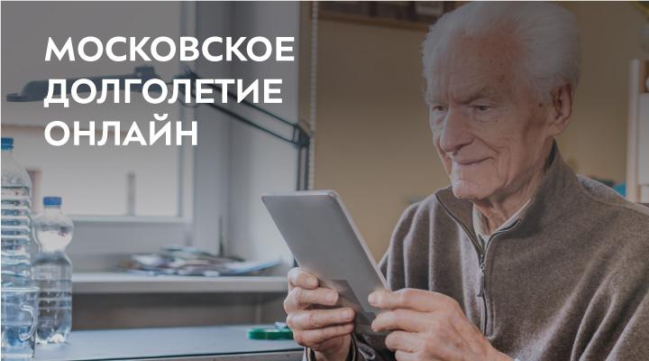 Московское долголетие онлайн