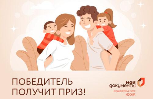 Старт конкурса «Научился удетей» для родителей