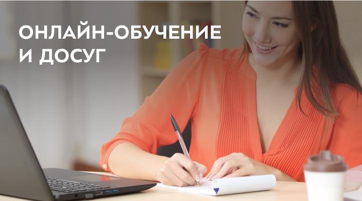 Онлайн-обучение и досуг