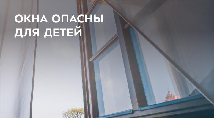 Окна опасны для детей