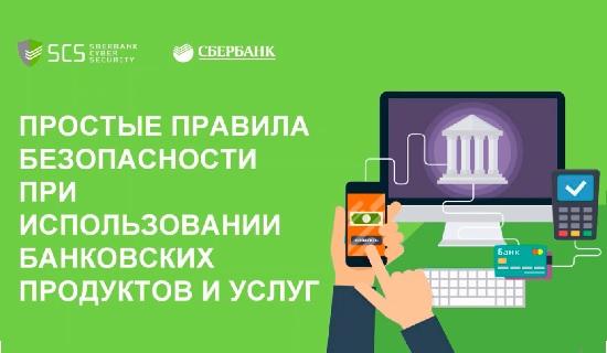 Финансовая безопасность: простые правила безопасности при использовании банковских продуктов и услуг