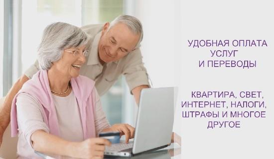 Финансовая грамотность: оплата услуг и переводы