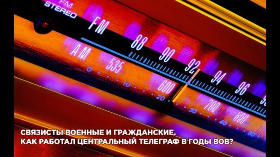 Вебинар— Связисты военные игражданские. Как работал Центральный телеграф вгоды ВОВ?