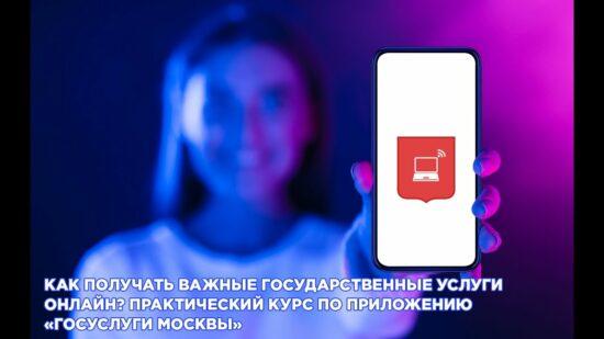Вебинар— Как получать важные государственные услуги онлайн? Практический курс поприложению «Госуслуги Москвы»