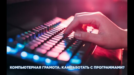 Вебинар— Компьютерная грамота. Как работать спрограммами