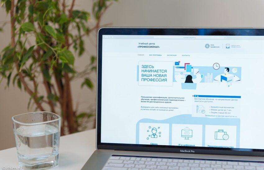 Учебный центр «Профессионал» запустил новый сайт для дистанционных курсов