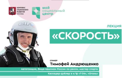 Лекция Тимофея Андрющенко «Скорость» вклубе «Мой социальный центр»