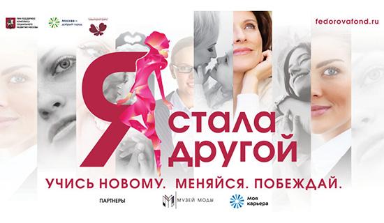 Фонд Оксаны Федоровой запускает социальный проект для женщин «Ястала другой»