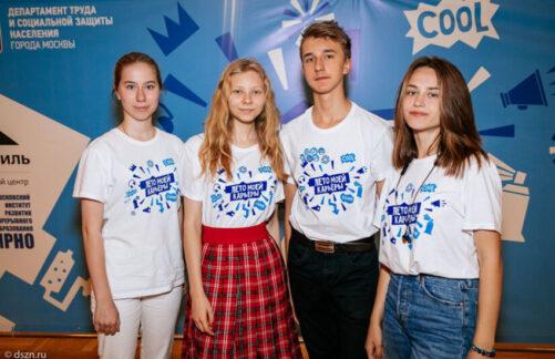 Прокачать компетенции будущего ираскрыть свой потенциал подросткам поможет проект «Лето моей карьеры»