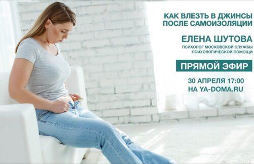 Прямой эфир с психологом «Как влезть в джинсы после самоизоляции?»