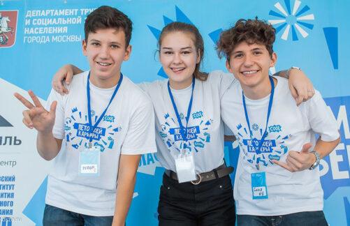 ВМоскве завершился проект для подростков «Лето моей карьеры»