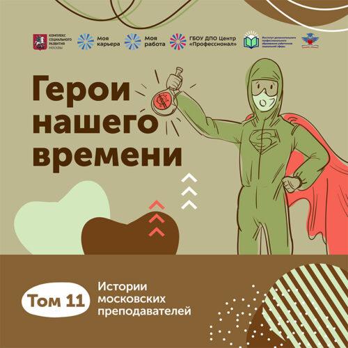 ТОМ 11