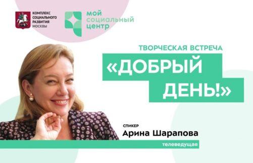 Творческая встреча сАриной Шараповой вклубе «Мой социальный центр»
