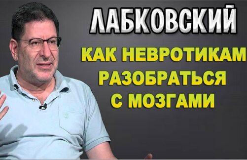 МИХАИЛ ЛАБКОВСКИЙ— КАК НЕВРОТИКАМ РАЗОБРАТЬСЯ СМОЗГАМИ