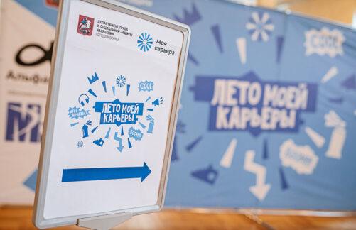 Эксперты рассказывают московским подросткам овозможностях построения карьеры