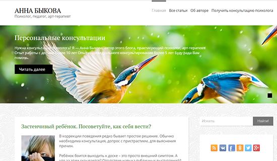 Блог психолога, педагога иарт-терапевта Анны Быковой