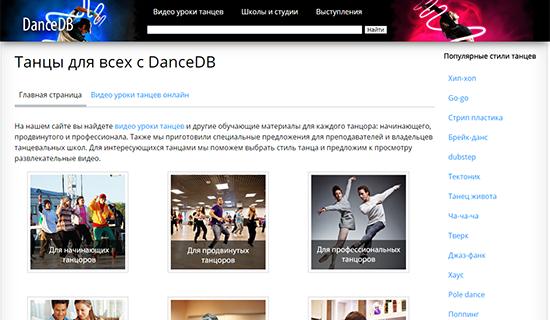 Танцевальные видеоуроки для начинающих