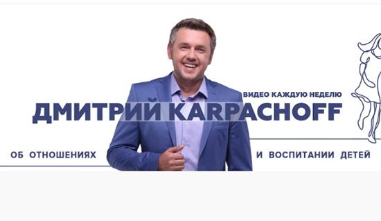 Канал психолога Дмитрия Корпачева