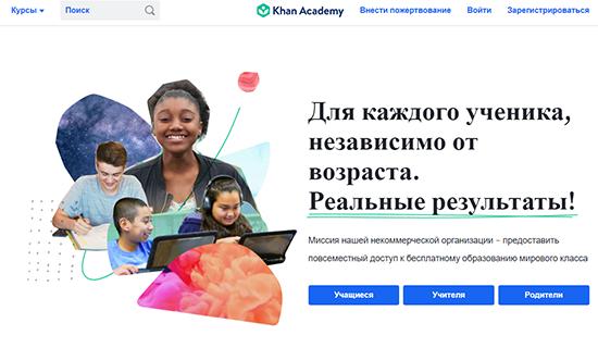 Академия Хана— полностью бесплатные курсы для детей