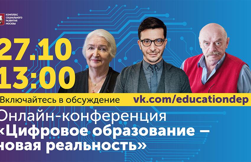Приглашаем обсудить дистанционное образование столицы