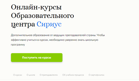 Бесплатные онлайн-курсы отобразовательного центра «Сириус»— дополнительная подготовка кшкольным урокам