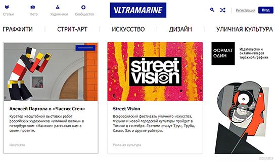 «Ультрамарин»— авторитетный онлайн-журнал ограффити, стрит-арте, дизайне, искусстве иуличной культуре вРоссии изарубежом
