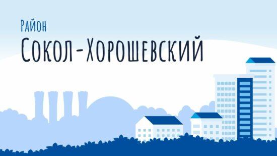«Моя прогулка» порайонам Сокол иХорошевский. Озвучила Полина Конкина, Градский Холл