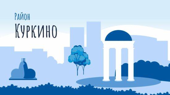 «Моя прогулка» порайону Куркино. Озвучил Александр Соцков, артист УММ ГБПОУ «Воробьёвы горы»