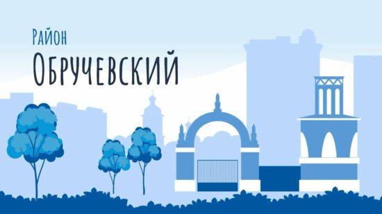 «Моя прогулка» порайону Обручевский. Озвучил Андрей Гусев, Московский театр мюзикла