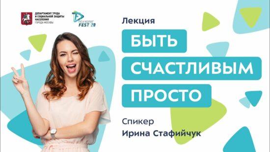 Лекция «Быть счастливым просто» отИрины Стафийчук
