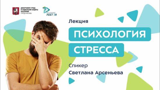 Лекция «Психология стресса» Светланы Арсеньевой