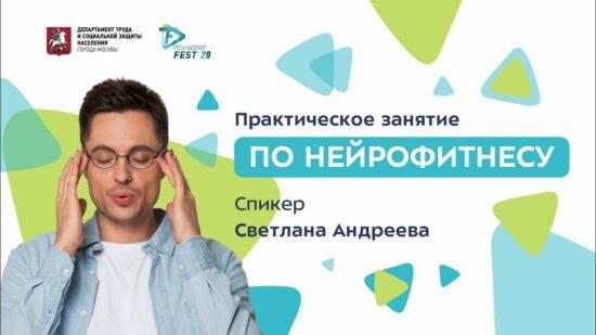 Практическое занятие понейрофитнесу отСветланы Андреевой