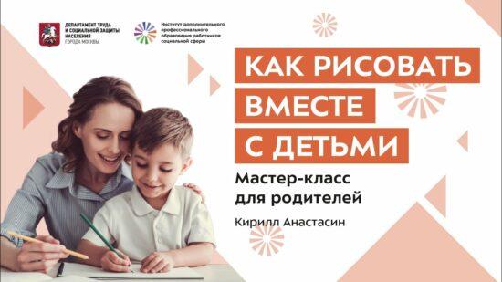 Мастер-класс для родителей «Как рисовать вместе сдетьми» отКирилла Анастасина