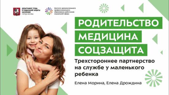 Трехстороннее партнерство наслужбе умаленького ребенка: родительство, медицина, соцзащита