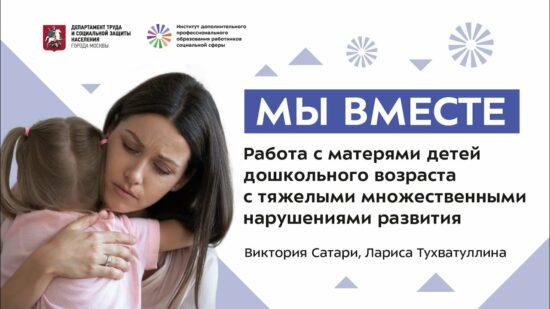 Работа сматерями детей дошкольного возраста стяжелыми множественными нарушениями развития