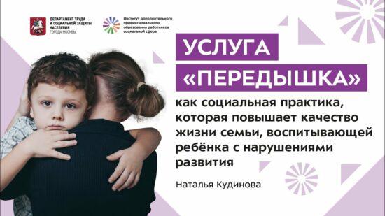 Услуга «Передышка», которая повышает качество жизни семьи, сребёнком снарушениями развития.