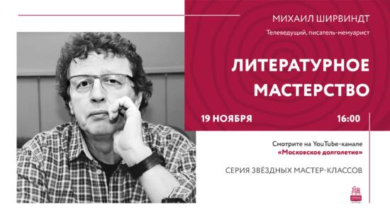 ЛИТЕРАТУРНОЕ МАСТЕРСТВО. Мастер-класс Михаила Ширвиндта