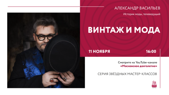ВИНТАЖ ИМОДА. Мастер-класс Александра Васильева
