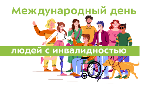 День людей с инвалидностью