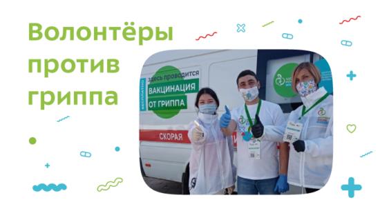 Волонтеры против гриппа