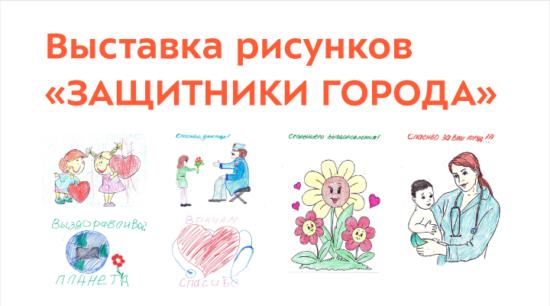 Выставка рисунков «Защитники города»
