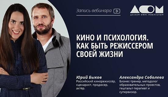 Вебинар МГУУ: Кино ипсихология. Как быть режиссером своей жизни