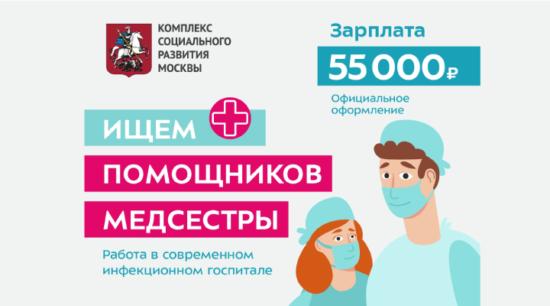 Помощники медсестры