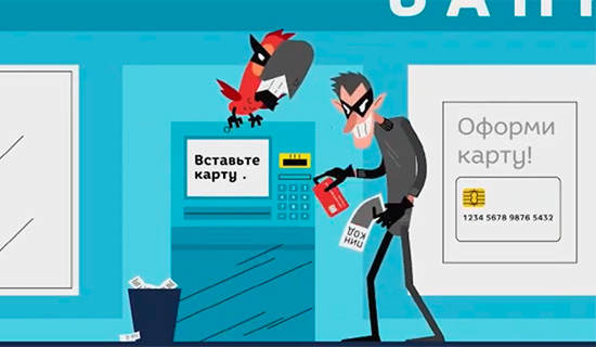 МВД РФ: Как защититься отмошенничества сбанковскими картами
