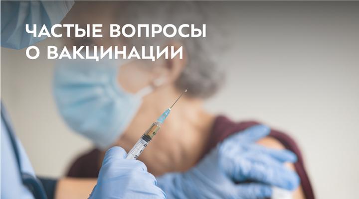 Часто задаваемые вопросы о вакцинации от COVID-19