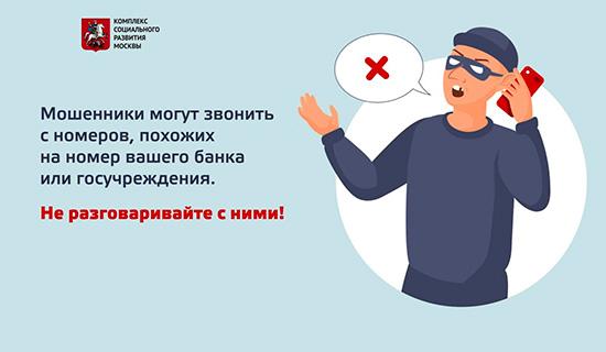 Как защититься отмошенников: подозрительные звонки исмс отбанков