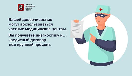 Как защититься отмошенников: подозрительные медицинские центры