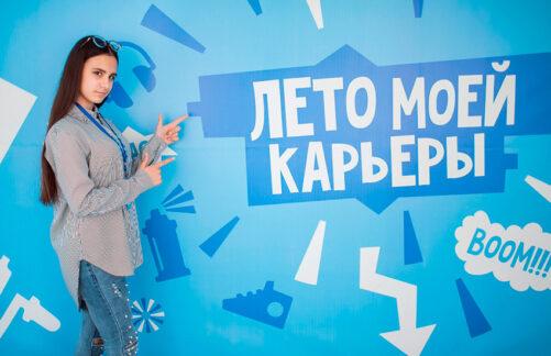 Непропусти «Лето моей карьеры»— вМоскве 1июля стартует профориентационная онлайн-программа для подростков